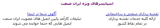 تبلیغات کارآمد در ایمیل های ایران صنعت